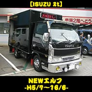 [ISUZU] NEWエルフ -H5/7~16/6-